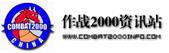 作战2000动态资讯站